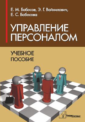 Управление персоналом : учебное пособие для вузов