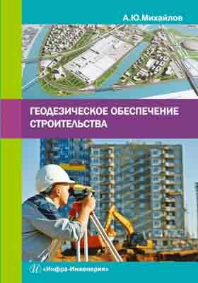 Геодезическое обеспечение строительства: учебное пособие