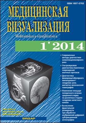 Медицинская визуализация = Medical Visualization: журнал. 2014. № 1