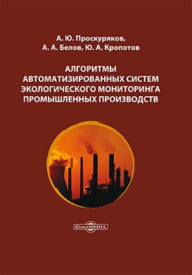 Алгоритмы автоматизированных систем экологического мониторинга промышленных производств: монография