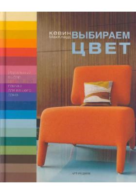 Выбираем цвет = Choosing Colours : Идеальный выбор цветовой гаммы для вашего дома