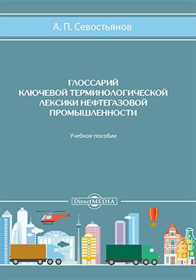 Глоссарий ключевой терминологической лексики нефтегазовой промышленности: учебное пособие
