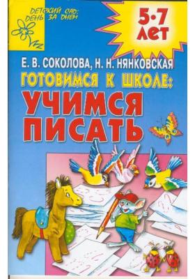 Готовимся к школе. Учимся писать. Для детей 5-7 лет