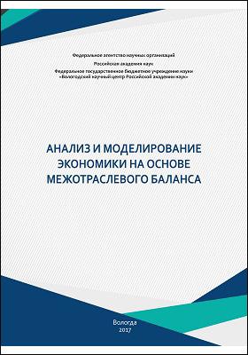 Анализ и моделирование экономики на основе межотраслевого баланса: монография