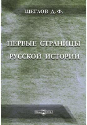 Первые страницы русской истории
