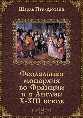 Феодальная монархия во Франции и в Англии X-XIII веков