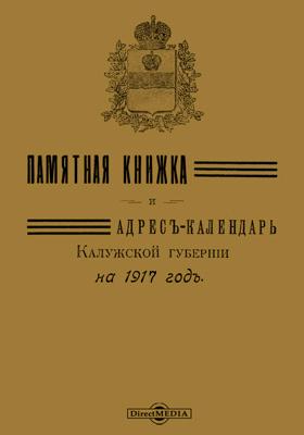 Памятная книжка и адрес-календарь Калужской губернии на 1917 год