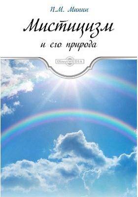Мистицизм и его природа: духовно-просветительское издание