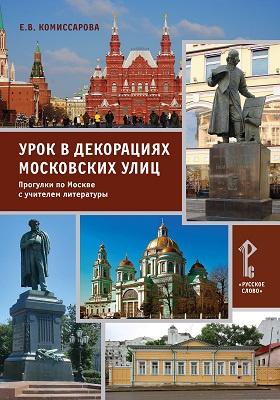 Урок в декорациях московских улиц : прогулки по Москве с учителем литературы