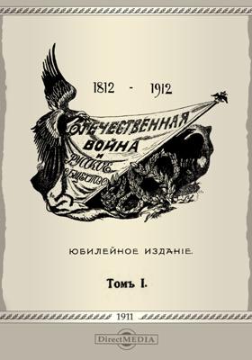 Отечественная война и русское общество (1812-1912). Т. 1