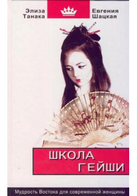 Школа гейши : Мудрость Востока для современной женщины