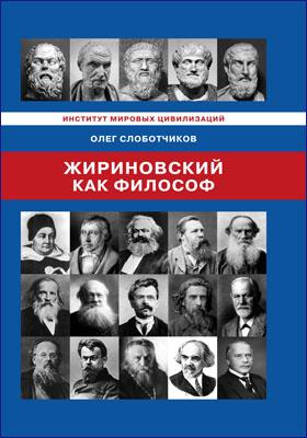 Жириновский как философ: монография