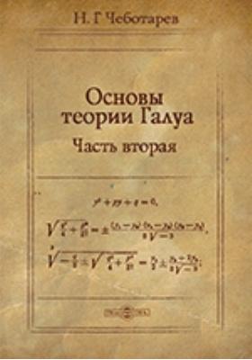Основы теории Галуа, Ч. 2