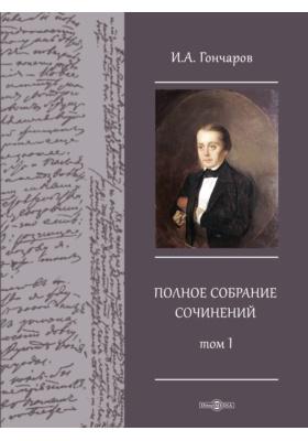 Полное собрание сочинений: художественная литература. Т. 1. Обыкновенная история