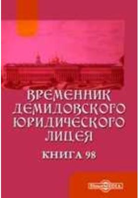 Временник Демидовского юридического лицея. 1909. Книга 98