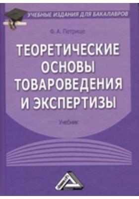 Теоретические основы товароведения и экспертизы: учебник для бакалавров