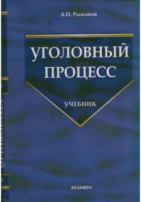 Уголовный процесс : Учебник. 4-е издание, переработанное и дополненное