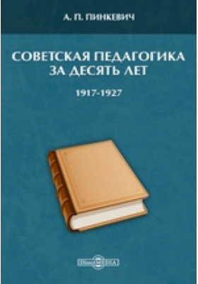 Советская педагогика за десять лет. (1917-1927)