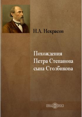 Похождения Петра Степанова сына Столбикова