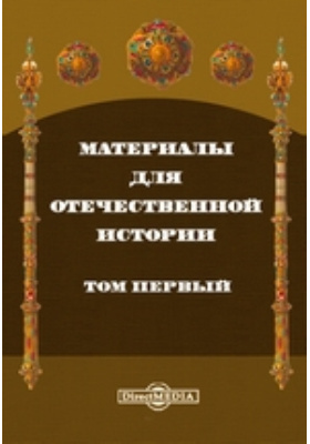 Материалы для отечественной истории. Т. 1