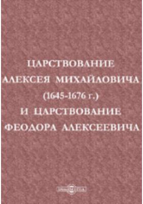 Царствование Алексея Михайловича (1645-1676 г.) и царствование Феодора...