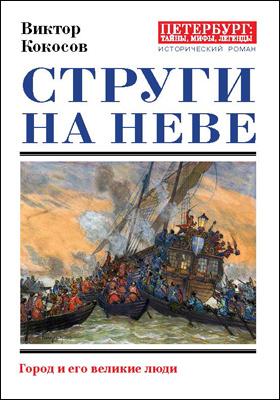 Струги на Неве : город и его великие люди: художественная литература