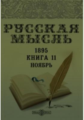Русская мысль: журнал. 1895. Книга 11, Ноябрь