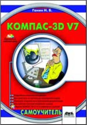 Компас-3D V7: самоучитель