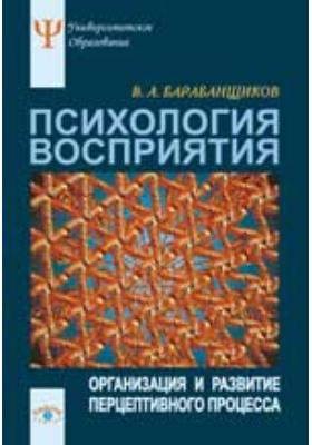 Психология восприятия : Организация и развитие перцептивного процесса