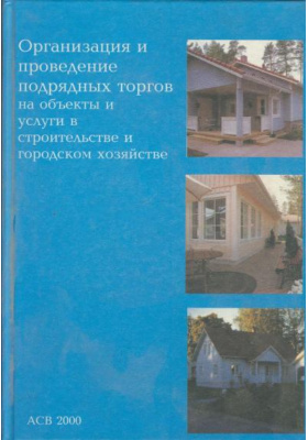 Организация и проведение подрядных торгов на объекты и услуги в строительстве и городском хозяйстве : Учебник