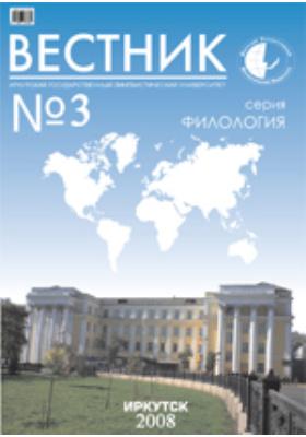 Вестник Иркутского Государственного Лингвистического Университета: журнал. 2008. № 3