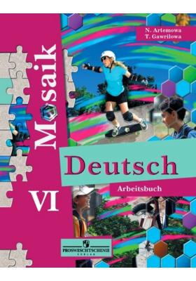 Deutsch Mosaik VI: Arbeitsbuch = Немецкий язык. Рабочая тетрадь. 6 класс : Пособие для учащихся общеобразовательных организаций и школ с углубленным изучением немецкого языка. 8-е издание