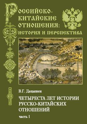 Четыреста лет истории русско-китайских отношений: сборник статей, Ч. 1