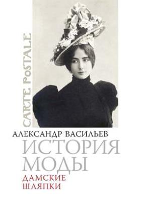 История моды. Вып. 16. Дамские шляпки