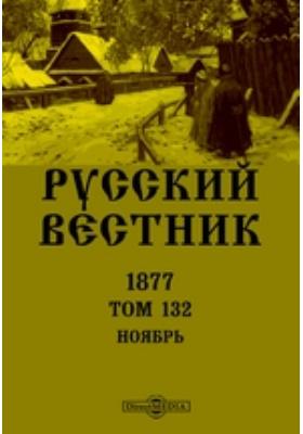Русский Вестник. Т. 132. Ноябрь