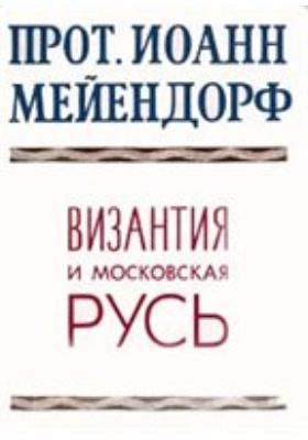 Византия и Московская Русь : Очерк по истории церковных и культурных связей в XIV веке: очерк