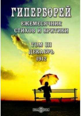 Гиперборей. Ежемесячник стихов и критики 1912. Т. III. Декабрь