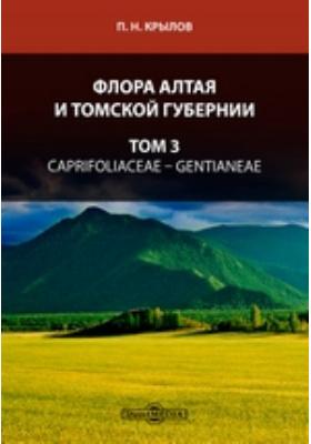 Флора Алтая и Томской губернии. Т. 3. Caprifoliaceae — Gentianeae
