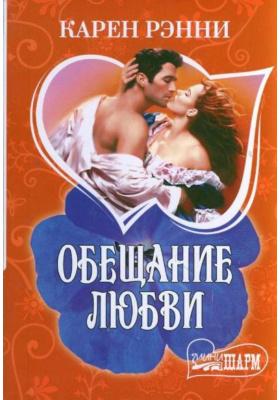 Обещание любви = A Promise of Love : Роман