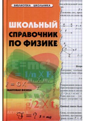 Школьный справочник по физике
