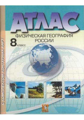"""Атлас """"Физическая география России"""" с комплектом контурных карт. 8 класс : Обновлен в 2008 г"""