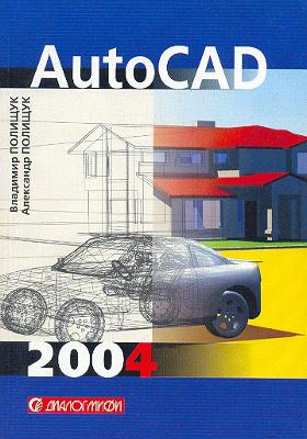 AutoCad 2004: практическое руководство