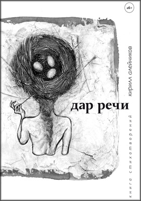 Дар речи : книга стихотворений: художественная литература