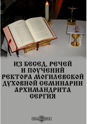 Из бесед, речей и поучений ректора Могилевской духовной семинарии Архимандрита Сергия: публицистика