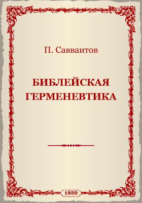 Библейская герменевтика: духовно-просветительское издание
