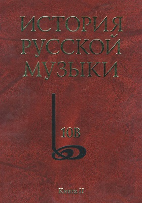 История русской музыки : в 10 т. Т. 10В. 1890—1917. Хронограф. Кн. 2