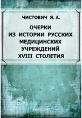 Очерки из истории русских медицинских учреждений XVIII столетия: публицистика