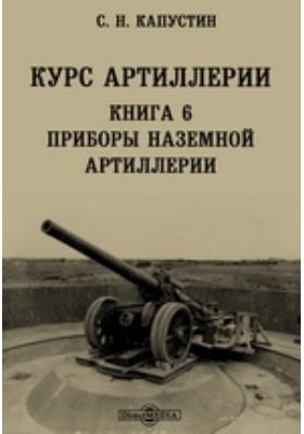 Курс артиллерии. Кн. 6. Приборы наземной артиллерии
