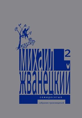Собрание произведений в пяти томах. Т.2. Семидесятые