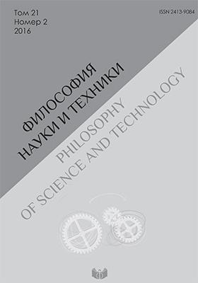 Философия науки и техники: научно-теоретический журнал. 2016. Т. 21, № 2